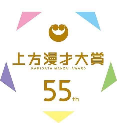 「第55回上方漫才大賞」ロゴ (c)関西テレビ