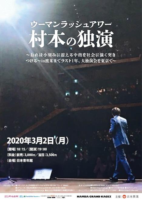 「ウーマンラッシュアワー村本の独演~おれは小刻みに震える中指を社会に強く突きつける~in渡米までラスト1年、大独演会を東京で~」チラシ