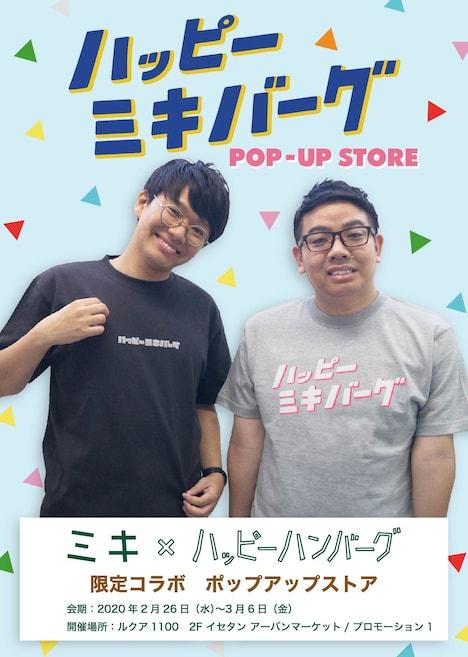 「ハッピーミキバーグ POP-UP STORE」イメージ