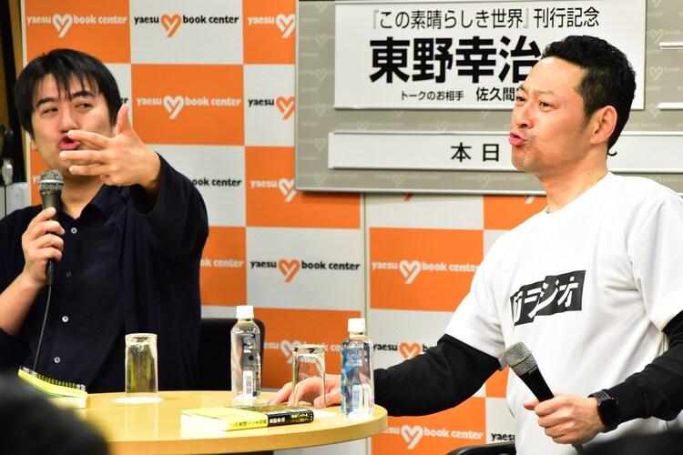ダイノジ大谷の顔マネをする2人。
