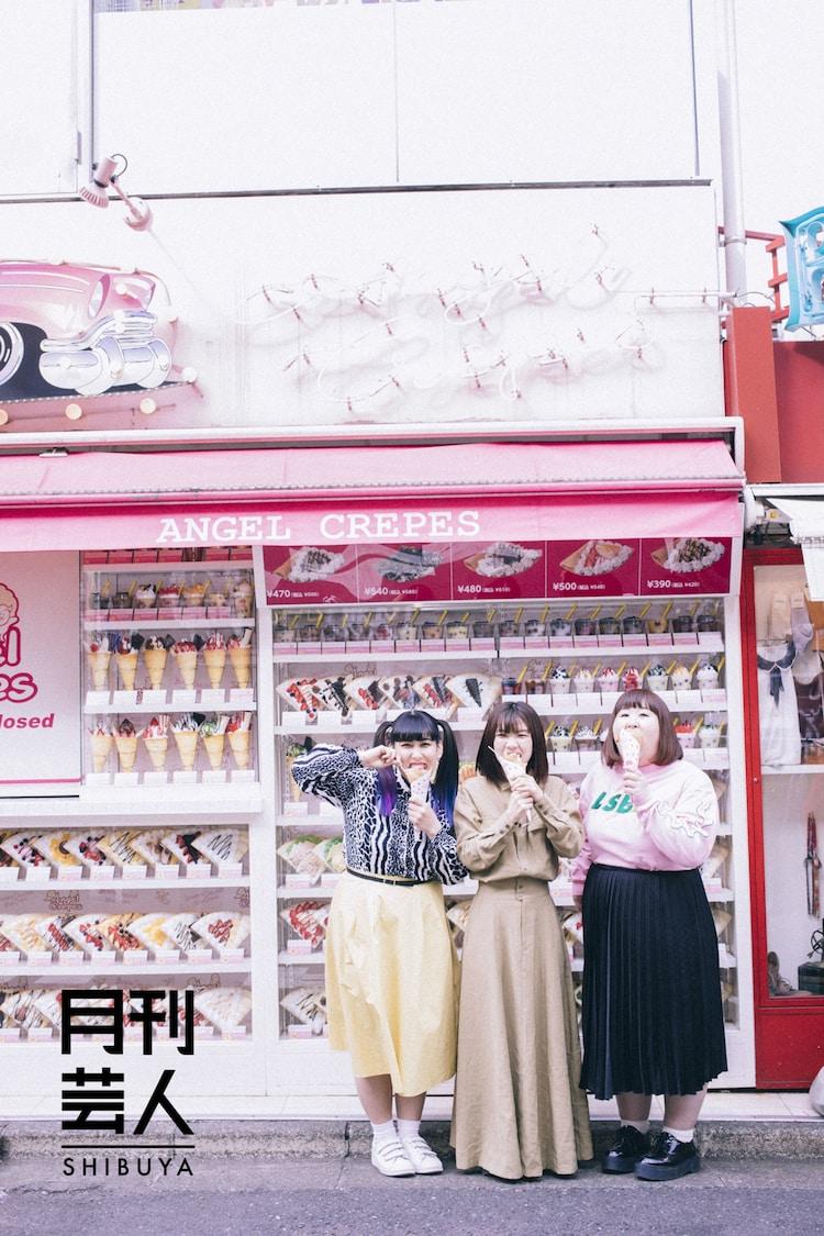 「月刊芸人SHIBUYA」3月号より、3時のヒロイン。