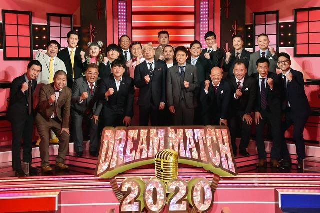 「史上空前!!笑いの祭典 ザ・ドリームマッチ2020」の出演者たち。(c)TBS