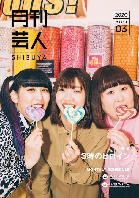 「月刊芸人SHIBUYA」3月号表紙