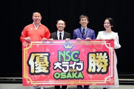 「NSC大ライブOSAKA 2020」で優勝したモンデン(左から2人目)。