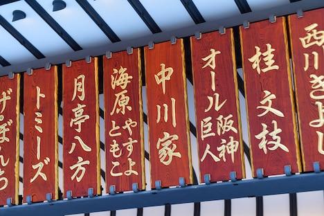 なんばグランド花月の入り口に飾られた中川家と海原やすよ ともこの名前。