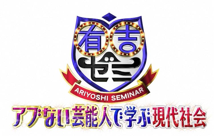 「有吉ゼミ」ロゴ (c)日本テレビ