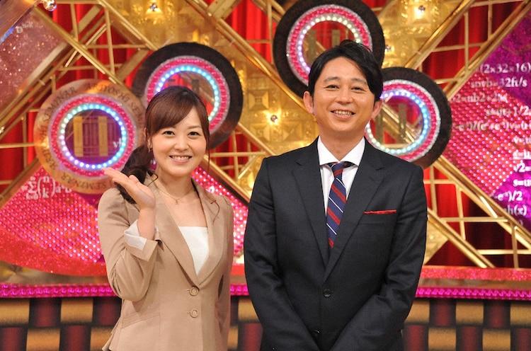 左から水卜麻美アナウンサー、有吉弘行。(c)日本テレビ