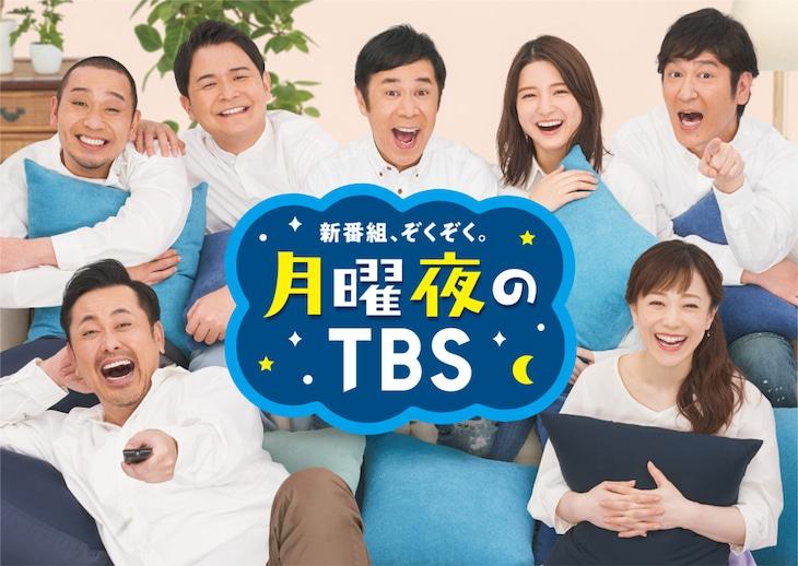 2020年4月改編で一新される「月曜夜のTBS」メインビジュアル。(c)TBS