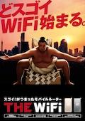 どすごい wifi cm