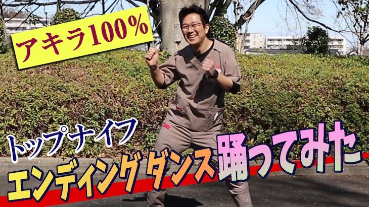 「トップナイフ -天才脳外科医の条件-」(日本テレビ系)のPR動画「アキラ100%が踊ってみた★トップナイフEDダンス★なぜか癖になるキレキレダンス!」より。