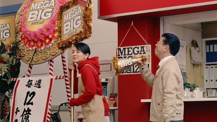 「MEGA BIG」の新CM「西川きよし目がビッグ」編より。