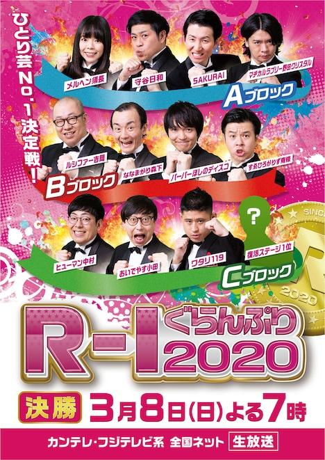 「R-1ぐらんぷり2020」ポスター