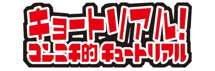 「キョートリアル!コンニチ的チュートリアル」ロゴ