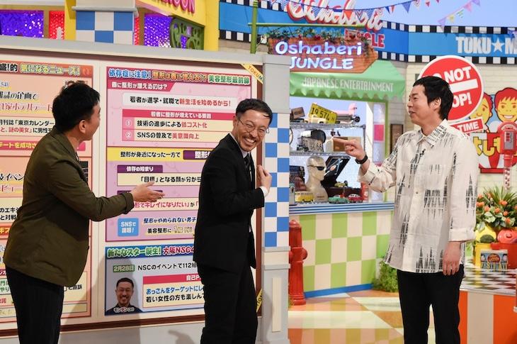 「特盛!よしもと 今田・八光のおしゃべりジャングル」のワンシーン。(c)読売テレビ