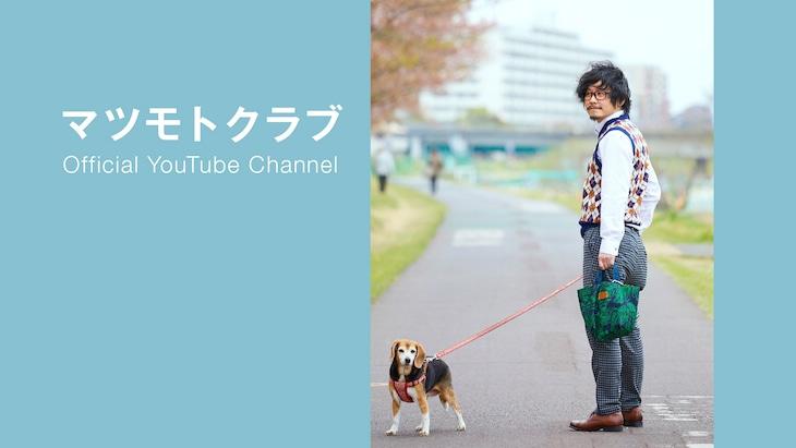 マツモトクラブのオフィシャルYouTubeチャンネルバナー。