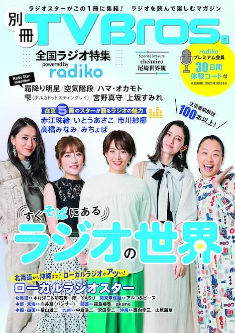 「別冊TV Bros. 全国ラジオ特集 powered by radiko」表紙