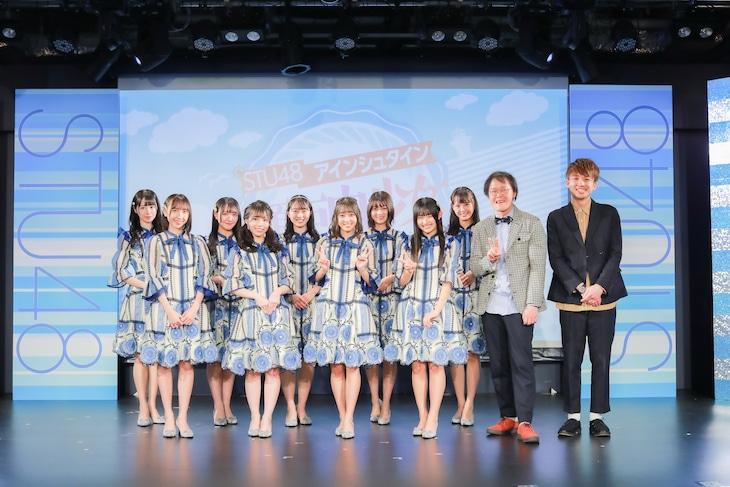 「STU48×アインシュタイン 瀬戸内少女応援団」に出演する(左から)STU48とアインシュタイン。(c)関西テレビ