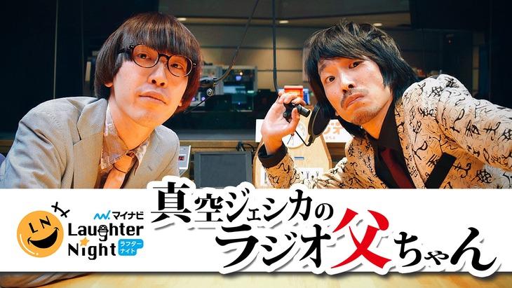 「マイナビ Laughter Night 真空ジェシカのラジオ父ちゃん」(c)TBSラジオ