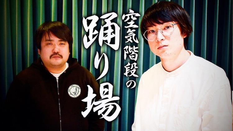 「空気階段の踊り場」(c)TBSラジオ