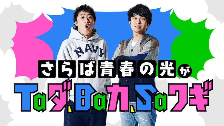 「さらば青春の光がTaダ、Baカ、Saワギ」(c)TBSラジオ