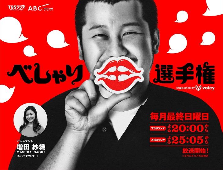 ケンドーコバヤシが出演する「『べしゃり王選手権』supported by Voicy」イメージ。