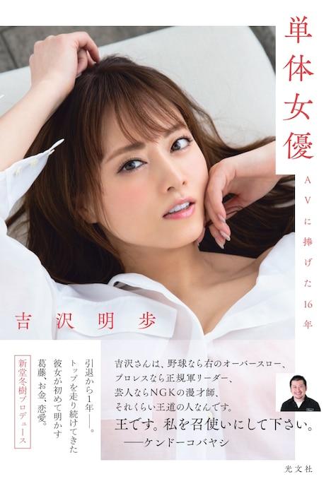 「単体女優 AVに捧げた16年」表紙