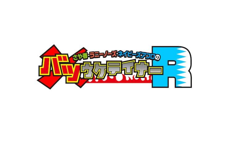 「バツウケテイナーR」ロゴ