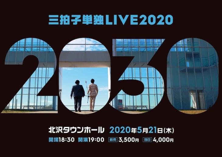 三拍子単独LIVE2020「2030」チラシ