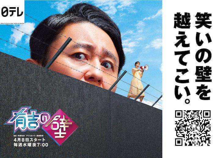 「有吉の壁」ポスタービジュアル (c)日本テレビ