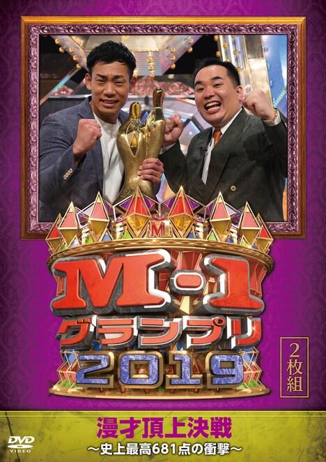 DVD「M-1グランプリ2019~史上最高681点の衝撃~」ジャケット