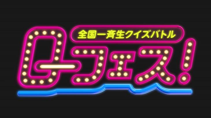 「全国一斉生クイズバトル Q-フェス!」ロゴ