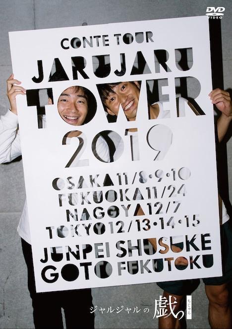 「JARU JARU TOWER 2019 ジャルジャルのちじゃら」ジャケット