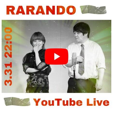 ラランドのYouTubeチャンネルのイメージ。