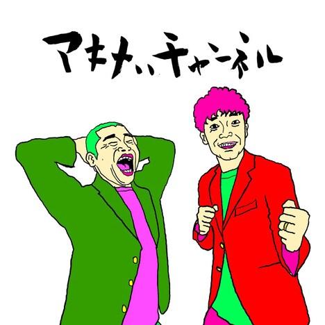 「アキナのアキナいチャンネル」