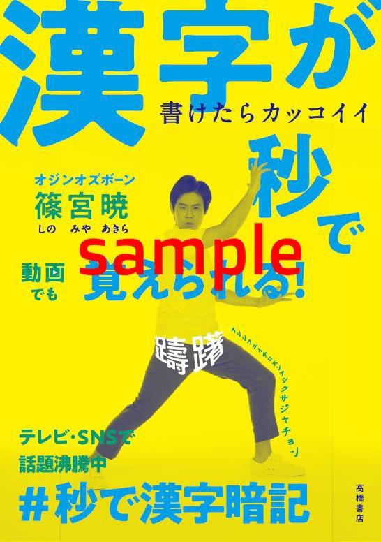 「書けたらカッコイイ 漢字が秒で覚えられる!」表紙