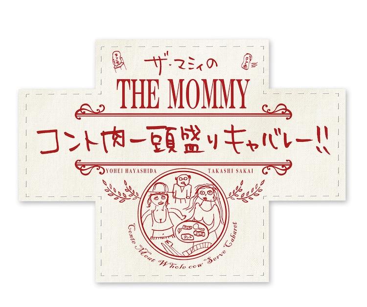 「ザ・マミィのコント肉一頭盛りキャバレー!!」ロゴ