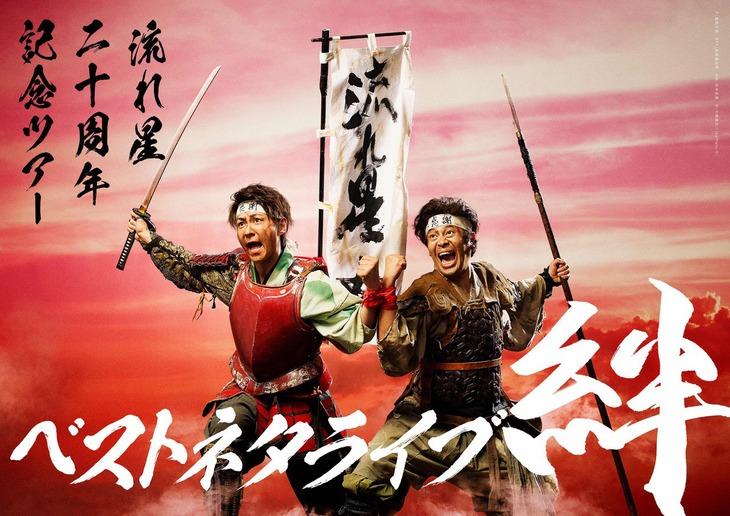 「流れ星20周年記念ツアー ベストネタライブ 絆」ビジュアル