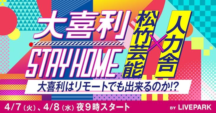 「【大喜利 Stay Home】松竹芸能 vs 人力舎」ビジュアル