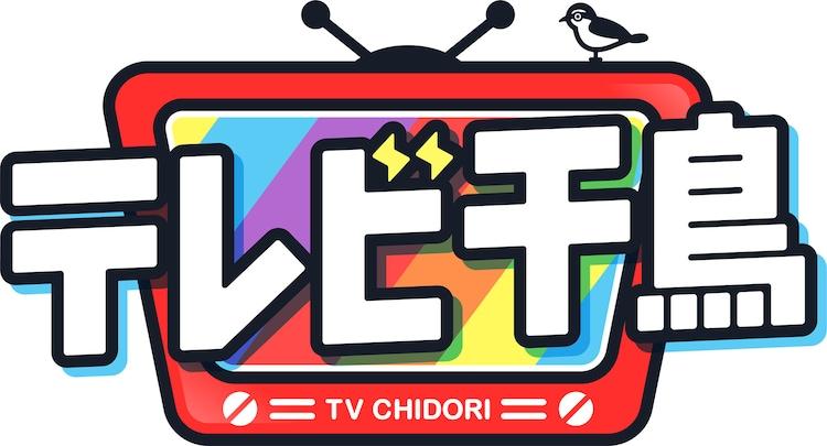 「テレビ千鳥」ロゴ