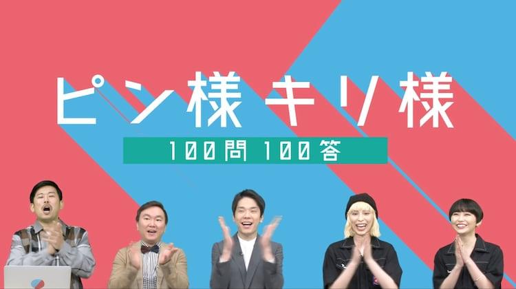 「100問100答 ピン様×キリ様」に出演する(左から)岡野陽一、かまいたち、chelmico。(c)テレビ朝日