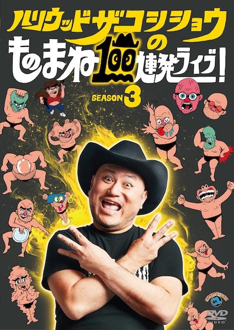 DVD「ハリウッドザコシショウのものまね100連発ライブ!SEASON3」ジャケット