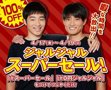 「スーパーセール 0円ジャルジャル」