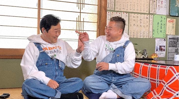 「出川哲朗の充電させてもらえませんか?」過去回を観賞するダチョウ倶楽部・上島(左)と出川哲朗(右)。