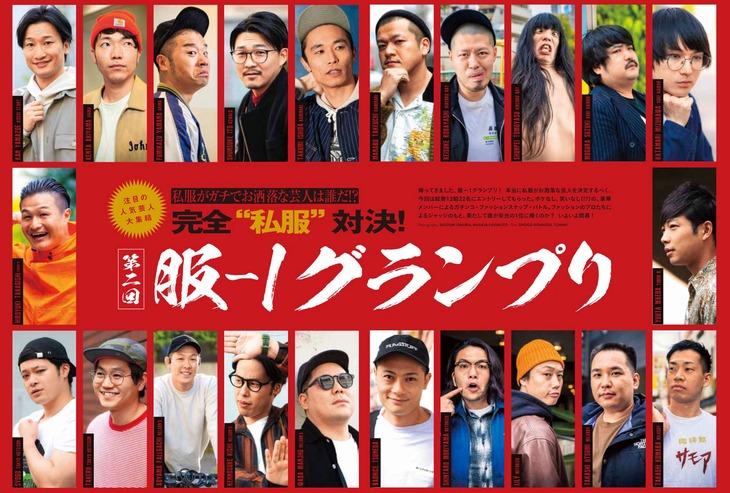 「smart」2020年6月号(宝島社)より、「服-1グランプリ」参加芸人たち。
