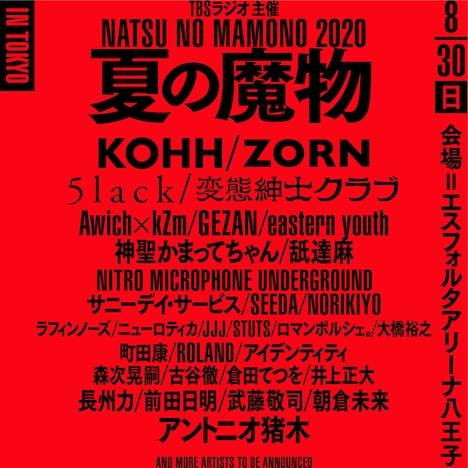 「夏の魔物2020 in TOKYO」フライヤー