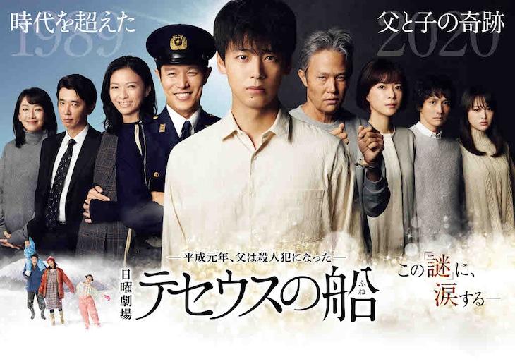 「日曜劇場『テセウスの船』」(c)TBS