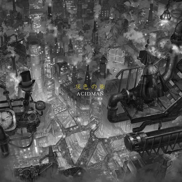 ACIDMAN最新シングル「灰色の街」ジャケット