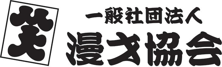 漫才協会ロゴ