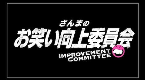 「さんまのお笑い向上委員会」ロゴ (c)フジテレビ