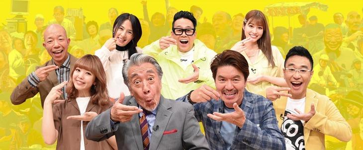 「ウマい!安い!おもしろい!全日本びっくり仰店グランプリ」の出演者たち。(c)中京テレビ
